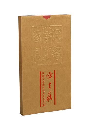 海派代表篆刻家系列作品集:方去疾