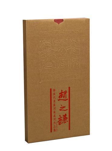 海派代表篆刻家系列作品集:赵之谦