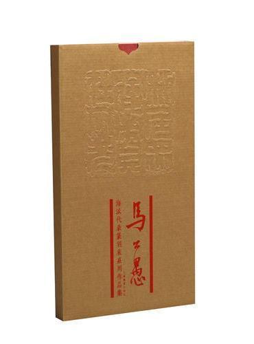 海派代表篆刻家系列作品集:马公愚