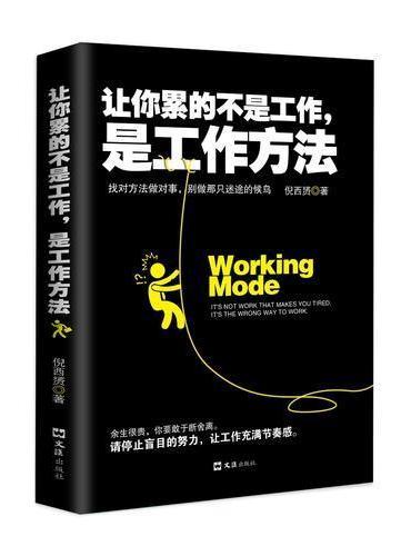 让你累的不是工作,是工作方法