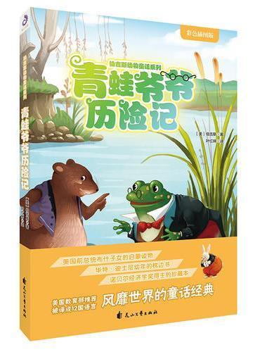 青蛙爷爷历险记