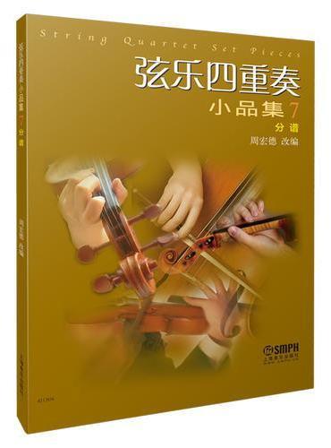 弦乐四重奏小品集7(总谱)