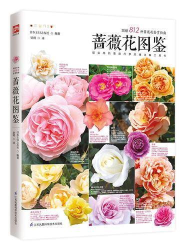 蔷薇花图鉴