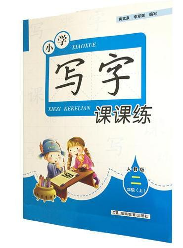 小学写字课课练二年级上册(人教版)