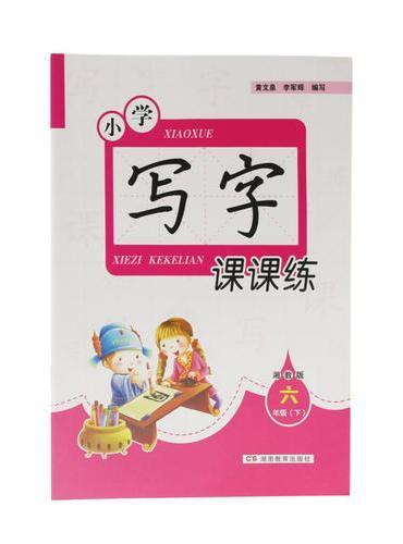 小学写字课课练 湘教版 六年级(下)