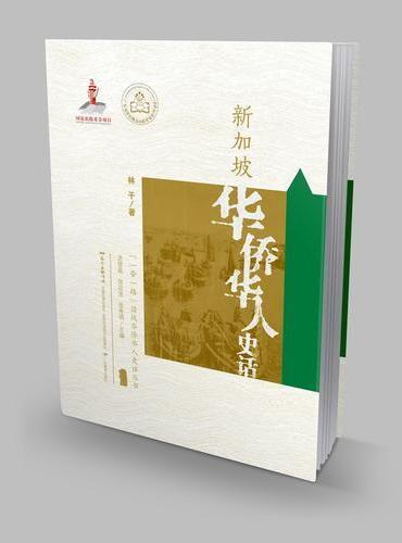 """""""一带一路""""沿线华侨华人史话丛书·新加坡华侨华人史话"""