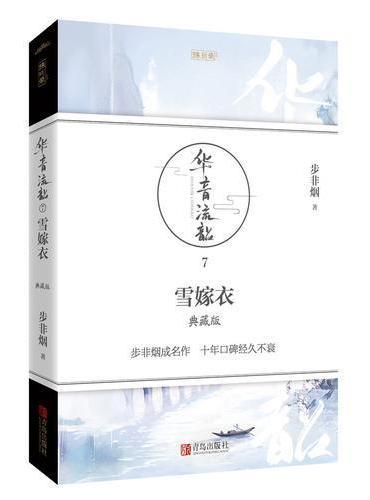 华音流韶·雪嫁衣(典藏版)