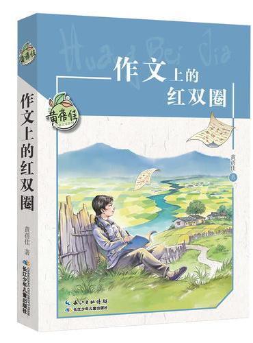 黄蓓佳儿童文学系列·作文上的红双圈