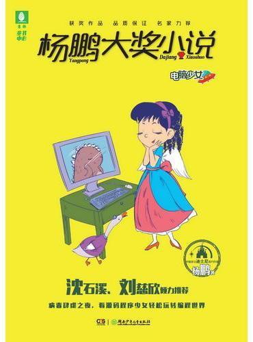 杨鹏大奖小说·电脑少女