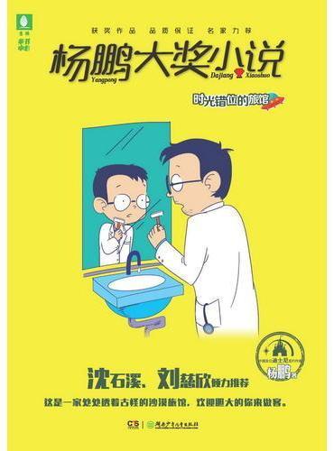 杨鹏大奖小说·时光错位的旅馆