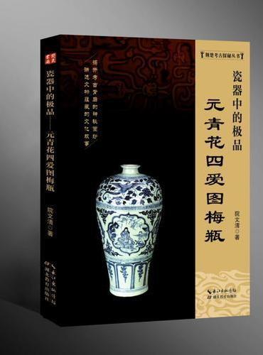 《瓷器中的极品——元青花四爱图梅瓶》