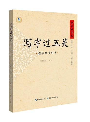 中国好字帖·写字过五关