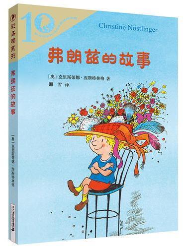 弗朗兹的故事 彩乌鸦系列10周年版