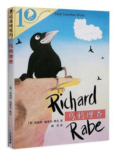 彩乌鸦系列十周年版 乌鸦理查