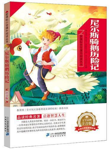 新课标小学课外阅读丛书第五辑  尼尔斯骑鹅历险记