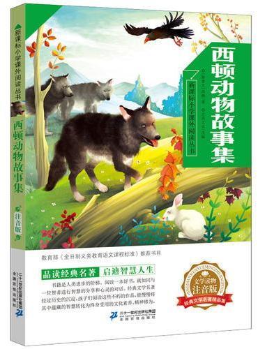 新课标小学课外阅读丛书第五辑  西顿动物故事集