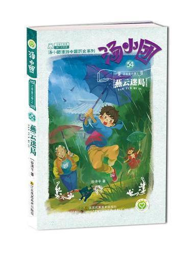汤小团漫游中国历史系列(34)辽宋金元卷(2)-燕云迷局