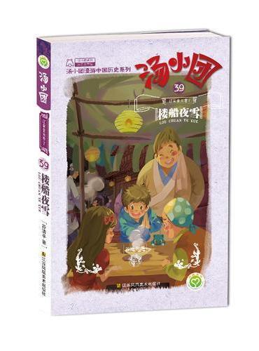 汤小团漫游中国历史系列(39)辽宋金元卷(7)-楼船夜雪