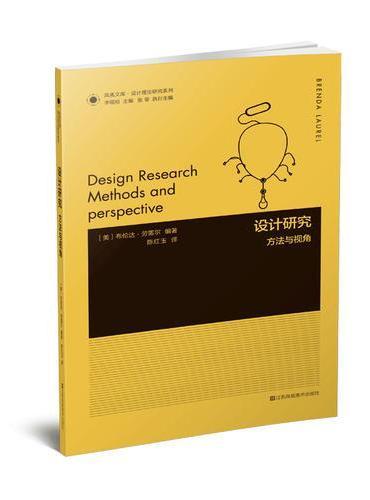 凤凰文库设计理论研究系列-设计研究:方法与视角