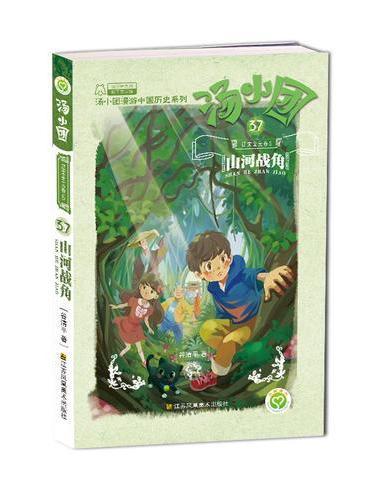 汤小团漫游中国历史系列(37)辽宋金元卷(5)-山河战角
