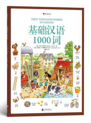 基础汉语1000词
