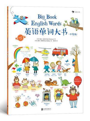 英语单词大书(平装版)
