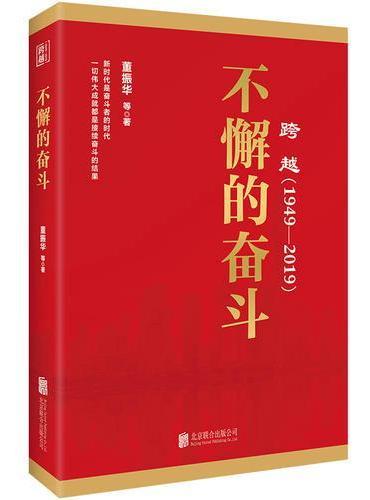 跨越(1949-2019)不懈的奋斗