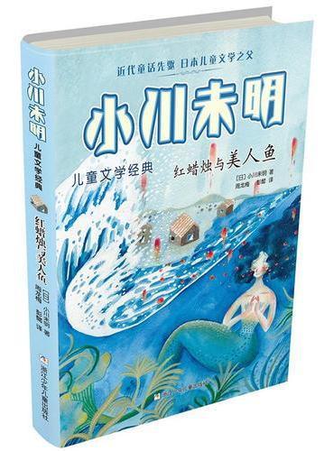 小川未明儿童文学经典:红蜡烛与美人鱼