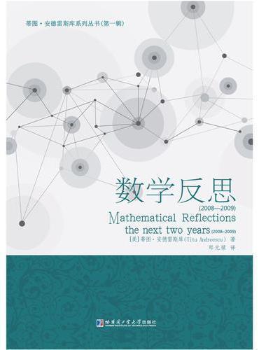 数学反思(2008-2009)