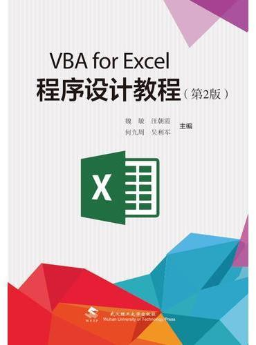 VBA for Excel程序设计教程
