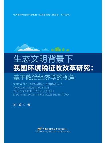 生态文明背景下我国环境税征收改革研究:基于政治经济学的视角