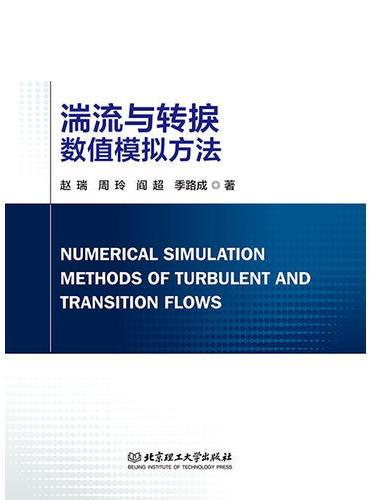 湍流与转捩数值模拟方法