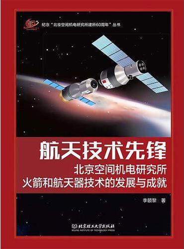 航天技术先锋——北京空间机电研究所火箭和航天器技术的发展与成就