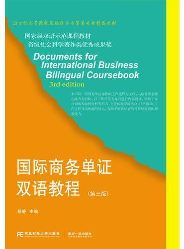国际商务单证双语教程(第三版)