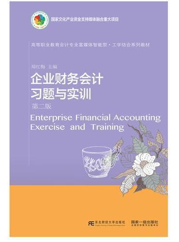 企业财务会计习题与实训(第二版)
