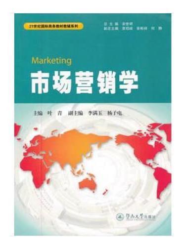 市场营销学(21世纪国际商务教材教辅系列)