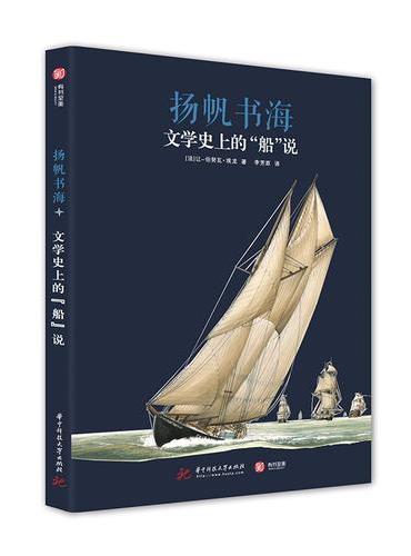 """文学史上的""""船""""说 : 扬帆书海"""