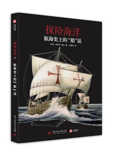 """航海史上的""""船""""说:探险海洋"""