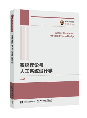 国之重器出版工程 系统理论与人工系统设计学