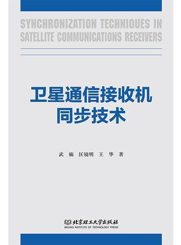 卫星通信接收机同步技术