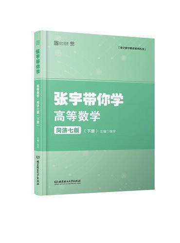 张宇带你学高等数学·同济七版(下册)