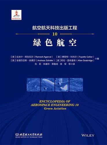 航空航天科技出版工程10 绿色航空