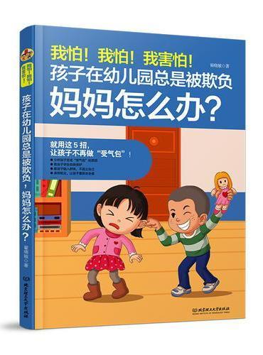 我怕!我怕!我害怕!孩子在幼儿园总是被欺负,妈妈怎么办?
