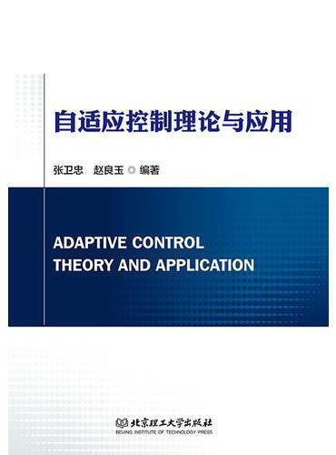 自适应控制理论与应用