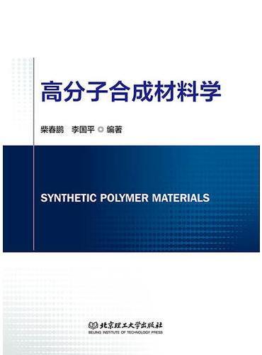 高分子合成材料学
