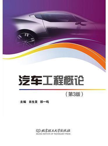 汽车工程概论(第3版)