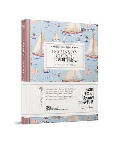 床头灯英语·3000词读物(英汉对照):鲁滨逊漂流记