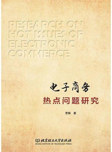 电子商务热点问题研究