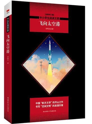 飞向太空港 黑皮阅读升级版 八年级上 中小学生阅读文库