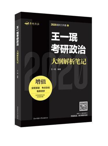王一珉考研政治大纲解析笔记